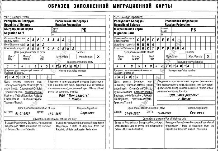 бланки автобусных билетов скачать - фото 8